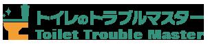 トイレのトラブルドクター / トイレつまりの対処法